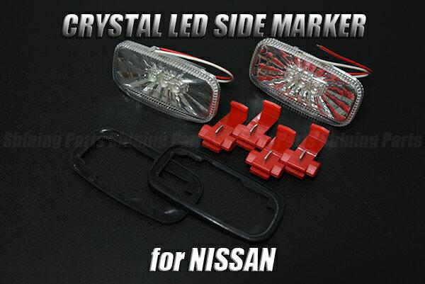 S15 シルビアLEDサイドマーカーNISSAN/日産/ニッサン/汎用/ターン/ウインカー/ウィンカー/クリア/スモーク/レンズ/SILVIA
