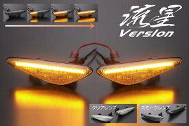 【流星バージョン】【Revier(レヴィーア)】ロードスター/ロードスターRF(ND系) LEDクリスタルサイドマーカー 左右セット //サイドターンランプ/サイドウインカー/フェンダーマーカー/FIAT(フィアット)NF2EK アバルト124スパイダー/ND5RC/NDERC