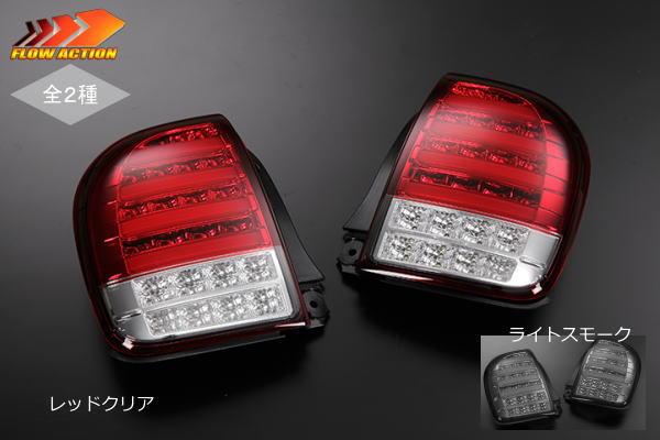 【REIZ(ライツ)】「全2色」「流星バージョン(流れるウインカー)」HE22S ラパンオールLEDテールランプ3DライトバースタイルALTO/Lapin/リア/バック/ブレーキ/ライト/ウィンカー/アルト