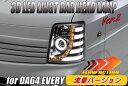 期間限定価格!【REIZ(ライツ)】【流星バージョン】DA64Wエブリイワゴン/DA64Vエブリイバン LEDイカリングヘッドライ…