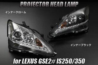 「Ver.2」「全2色」 レクサスIS250/IS350(GSE20/21/25)前期・中期 後期ルックL型LEDポジション内蔵 プロジェクターヘッドライト ハロゲン車用 LEXUS/ISC/ランプ/フロント/コンバーチブル