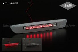 在庫処分!【Revier(レヴィーア)】【Ver.1】「全6色」E26 NV350キャラバン LEDハイマウントストップランプ //日産/NISSAN/ニッサン/caravan/ワゴン/バン/テールランプ/E26キャラバン