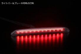 「全2色」【2段階点灯(W機能)】フォルクスワーゲン ゴルフ5 LEDハイマウントストップランプ 純正交換式 //リア/テール/バー/ライト/GOLF/VW/Volkswagen