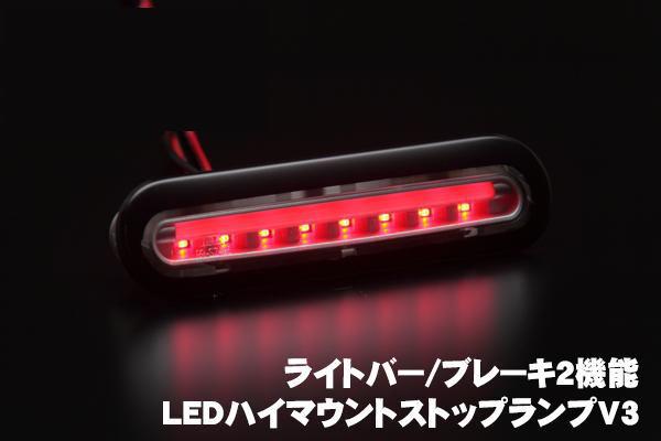 「ライトバーレッド」「インナーシルバー」エブリイワゴン(DA17W)/エブリイバン(DA17V) LEDハイマウントストップランプ //レッドレンズ/クリアレンズ/スモークレンズ