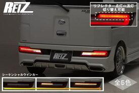 【REIZ(ライツ)】「流れるウインカー」S300系後期アトレーワゴン/ハイゼットカーゴ LEDテールランプ 左右セット S321G/S331G/S321V/S331V //S300系/ダイハツ汎用/DAIHATSU汎用/LEDテールライト/OEM車/ディアスワゴン/SUBARU/スバル/S321W/S331W