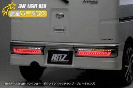 【REIZ(ライツ)】【流星バージョン】「全5種」S300系アトレーワゴン前期中期 オールLEDテールランプ //ATRAI/アトレイ/リア/流れる/前期/後期/ウィンカー/ウインカー/LED/バック/S320G/S330G/S321G/S331G