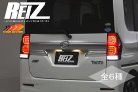 【REIZ(ライツ)】「流星ver」「全6色」LA600系タントカスタム/シフォンカスタム オールLEDテールランプ //LA600S/LA610S/LA600F/LA610F/LA600タントカスタム/LA600系タントカスタム/LEDテールライト