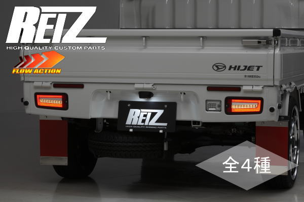 【REIZ(ライツ)】「流れるウインカー」S500P/S510PハイゼットトラックLEDテールランプ 左右セット/ハイゼットジャンボ/ピクシストラック/サンバートラック/グランドキャブ/パネルバン/HIJET/PIXIS/SAMBAR/軽トラパーツ/LEDテールライト