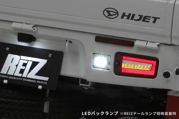 【REIZ(ライツ)】「2016年10月以降用」S500P/S510Pハイゼットトラック LEDバックランプ //ハイゼットジャンボ/ピクシストラック/サンバートラック/グランドキャブ/パネルバン/HIJET/PIXIS/SAMBAR/軽トラパーツ/LEDテールライト
