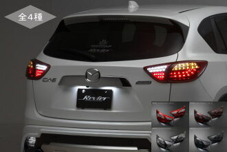 """An attributive price! Before and after Mazda CX-5 (correspondence in the latter half of the first half year) LED fiber tail lamp right and left set pure exchange type / tail light /MAZDA/CX5/ illuminations / custom parts /MAZDA/ period of """"all four color"""
