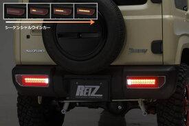 期間限定価格!【REIZ(ライツ)】「全3色」ジムニー(JB64W)/ジムニーシエラ(JB74W) LEDテールランプ 左右セット //スズキ汎用/SUZUKI汎用/ウィンカー/テールライト/jimny/sierra