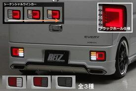【REIZ(ライツ)】「Ver.3(流星Ver)」エブリイバン(DA17V/DA64V) オールLEDテールランプ 左右セット ブラックホール仕様 シーケンシャルウインカー採用 //LEDテールライト/スクラムバン/ミニキャブバン/NV100クリッパーバン/流星バージョン