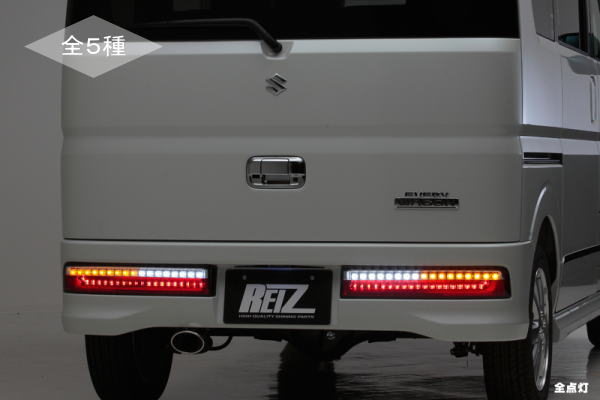 【REIZ(ライツ)】【全5色】「流星バージョン(流れるウインカー)」DA17W エブリイワゴン(同型スクラム/クリッパー含む)オールLEDテールランプエブリ/エヴリ/イ/ィ/−/every/リア/バック/ブレーキ/ライト/ウィンカー/CLIPPER/RIO/scrum/日産/マツダ/OEM