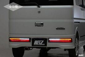 【REIZ(ライツ)】「全5色」「流星バージョン」DA17Wエブリイワゴン オールLEDテールランプ //SUZUKI/スズキ/OEM車/スクラムワゴン/NV100クリッパーリオ/タウンボックス/流れるウインカー/流星Ver