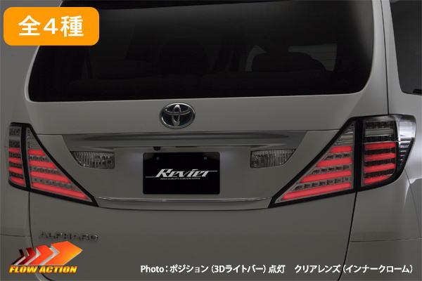 「5セット限定価格」【Revier(レヴィーア)】「全4色」「流星Ver」20系アルファード/ヴェルファイア オールLEDテールランプ 3Dライトバー仕様 //alphard/vellfire/カスタムパーツ/リア/ウィンカ/バック/テールライト/ベルファイア/ハイブリッド/Hybrid