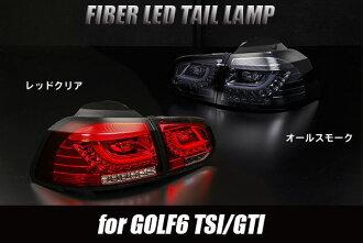 Volkswagen Golf 6 R look fiber LED tail light rear-tail / bar-light /GOLF/VW/Volkswagen 0824 Rakuten card Division