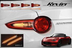 【Revier(レヴィーア)】マツダ ND系ロードスター/ロードスターRF テールランプ用シーケンシャルLEDウインカーバルブキット //カスタムパーツ/ドレスアップパーツ/Roadster/MX-5/Miata/NDロードスターRF/LEDバルブ
