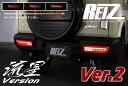 【REIZ(ライツ)】【Ver.2】「全4色」ジムニー(JB64W)/ジムニーシエラ(JB74W) LEDテールランプ 左右セット //スズキ汎用/SUZUKI汎用/ウィンカー/テールライト/jimny/sierra