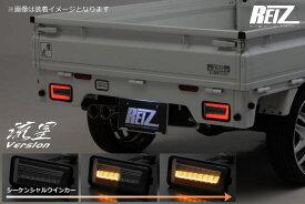 【REIZ(ライツ)】「流星Ver」キャリイ(DA16T/DA63T/DA65T) LEDテールランプVer.2 左右セット /スーパーキャリイ/スクラムトラック/NT100クリッパートラック/ミニキャブトラック //テールライト/シーケンシャルウインカー/軽トラパーツ
