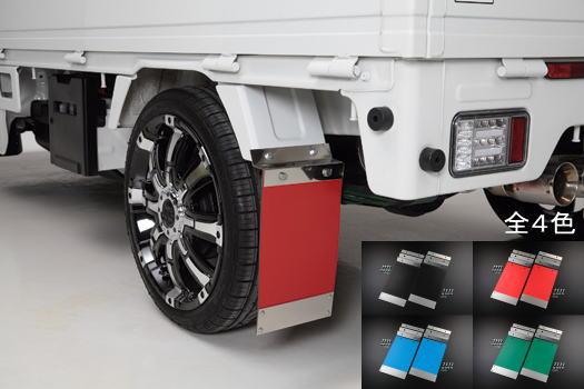【REIZ(ライツ)】「全4色」S500系/S200系 ハイゼットトラックマッドフラップ(マッドガード) 交換タイプ/トラック/軽トラ/リア/バック/泥よけ/タイヤ/ホイール/汎用/黒/赤/青/緑/ブラック/レッド/ブルー/グリーン/幌/Truck/HIJET