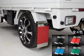 【REIZ(ライツ)】「全4色」S500系/S200系 ハイゼットトラック マッドフラップ(マッドガード) 交換タイプ //トラック/軽トラ/リア/バック/泥よけ/タイヤ/ホイール/汎用/黒/赤/青/緑/ブラック/レッド/ブルー/グリーン/幌/Truck/HIJET