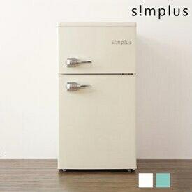 冷蔵庫 レトロ冷蔵庫 85L 2ドア 冷凍冷蔵 SP-RT85L2 2色 レトロデザイン レトロ おしゃれ かわいい 冷凍庫 冷蔵庫 一人暮らし(代引不可)【送料無料】