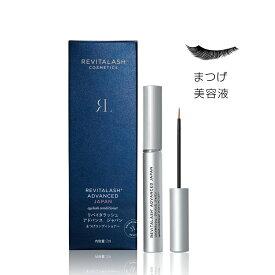 【送料無料】リバイタラッシュ アドバンス ジャパン まつ毛美容液