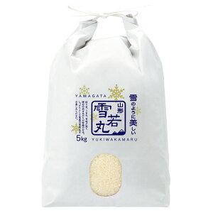 【P5倍】新米 令和3年産 特A 山形県産 極上 雪若丸 5kg 精米 白米 産地直送