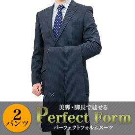 【春夏】【送料無料】《スペアパンツ付》2パンツパーフェクトフォルム・スリムスーツ【濃紺系・ストライプ柄】