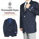 【春夏】【送料無料】Ermenegildo Zegna Tropical≪エルメネジルド ゼニア トロピカル≫2釦ネイビージャケット(紺ブレ)【濃紺系】
