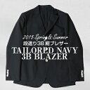 【春夏秋】【送料無料】定番段返り3ツボタン紺ブレザージャケット