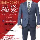 ゼニア カノニコ ドーメル トレーニョなどインポート高級生地使用 日本国内縫製 秋冬物 2ボタンプレミアムスーツがアウトレット価格でご提供。 福袋 スリムタイプとレギュラータイプが選べる! 送料無料