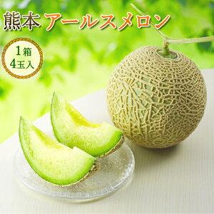 送料無料 熊本県産 アールスメロン 1箱4玉入り 8kg以上 大玉 くまもと メロン 高級メロン めろん マスクメロン 甘い 最高級 フルーツ 高級フルーツ 果物 くだもの 高級 熊本県 熊本 ご当地 お