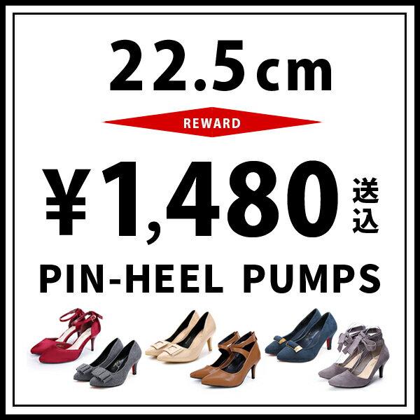 送料無料◆22.5cm パンプス 限定 レディース 22.5センチ SSサイズ シューズ ◆AA-19◆小さいサイズ レディース靴 ハイヒール 7センチヒール ピンヒール 痛くない スエード リボン ポインテッドトゥ ストラップ リワード