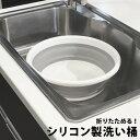 シリコン製 洗い桶 キッチン シンク シリコン 洗い桶 桶 折りたためる コンパクト 食器 食器洗い 台所 大容量 グレー …