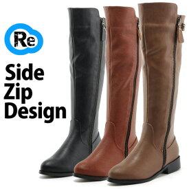 ロングブーツ 大きサイズ3L 25.0cm まで サイドジップデザインブーツ ロングブーツ ch8 グレージュ ブラウン 茶色 黒 レディース靴 春ブーツ 靴 レディース コスプレ