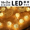 ガーランドライト led ledライト 電池 LEDライト 子供部屋 ウエディング インテリアライト デコレーション インテリア雑貨 ウィローボールタイプ 20...