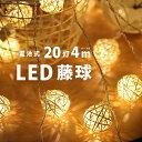 ガーランド ライト 電池 イルミネーション ガーランドライト 電池式 led ライト ガーランド インテリアライト インテリア ボール ledガーランド クリスマス ボール LED 電池 結婚式 室内 照明 電球 ウェディング 4m elc504【P】