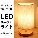 テーブルライト テーブルランプ LED インテリアライト ベッドサイドライト ベッドライト テーブル スタンド ランプ LE…