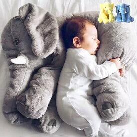 ぞう ぬいぐるみ 赤ちゃん ぞう ぬいぐるみ クッション 出産祝い 抱き枕 大きい ぬいぐるみ ゾウ ふわふわ ブランケット 象さん ゾウさん 子供用 ブランケット プレゼント 可愛い 海外 キャラクター おもちゃ 動物 もちもち 抱き fab-6【P】