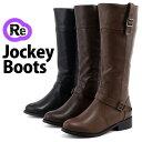 ロングブーツ ジョッキーブーツ 25cm 黒 ローヒール 痛くない ぺたんこ 歩きやすい 3cmヒール レディース靴 太ヒール …