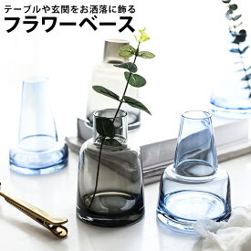 フラワーベース 花瓶 花 フラワー おしゃれ インテリア ヴィンテージ ガラス シンプル お花 カジュアル 北欧テイスト かわいい 可愛い 北欧 ブルー 青 グレー ブラック int-61 【P】≪即納/9月上旬予約≫