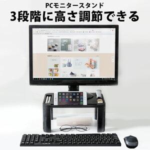 モニタースタンド パソコンスタンド パソコンラック PCスタンド PCラック 小物ラック モニター台 卓上台 卓上収納 机上台 デスク上 デスク収納 液晶モニタースタンド デスクトップ台 オフィ