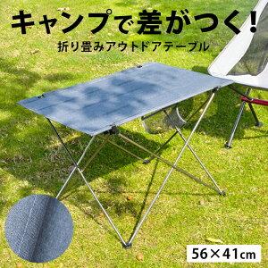 アウトドア テーブル 軽い キャンプ テーブル 折りたたみ 折りたたみテーブル アウトドアテーブル ローテーブル おしゃれ 軽量 折り畳み コンパクト アルミ 脚 天板 布 携帯 持ち運び 登山