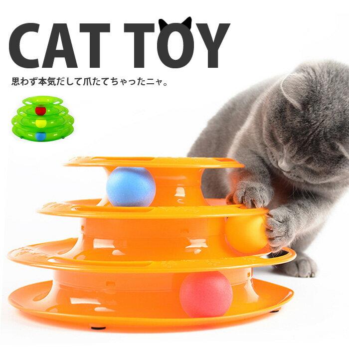 ねこ おもちゃ ネコグッズ CAT TOY 猫 ネコ ねこ じゃれ おもちゃ オモチャ 玩具 ペット ボール3個付き 三段タワー ペット喜ぶ reward リワード pet2【P】