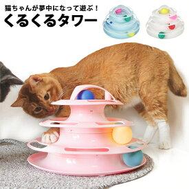 くるくるタワー ねこ おもちゃ ネコグッズ CAT TOY 猫 ネコ ねこ じゃれ おもちゃ オモチャ 玩具 ペット ボール付き 4段タワー ペット喜ぶ dear me pet16 【P】