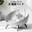 猫 ベッド 犬 ベッド ペット ベッド 北欧 暖かいクッション付き クッション ペットハウス 犬ベッド ネコグッズ 猫 ネ…