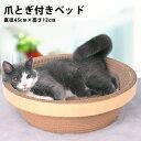 爪とぎ付き ベッド ペットハウス つめとぎ 爪磨き お手入れ用品 ネコ 猫ベッド 猫の爪とぎ カドラー ペット用品 グッ…