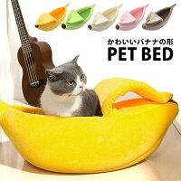 ペットベッドバナナ型バナナ犬ペットベット猫犬ベッド猫ベッドペットハウス猫猫用犬用ペット用ベッド可愛いかわいい猫グッズおしゃれ小型犬インテリア北欧ナチュラルイエローピンクグリーンホワイトブラウンpet33【P】