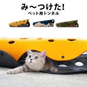ネコ トンネル 猫 ベッド キャットハウス 猫用 トンネルベッド ペット トンネルおもちゃ あたたかい やわらかい 穴付き 猫用品 猫グッズ ペット ペット遊宅 北欧 おしゃれ ストレス発散 運動